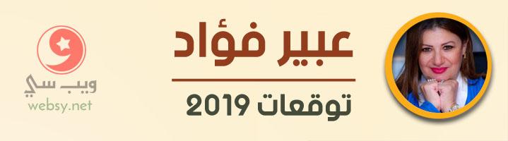 توقعات الابراج لعام 2019 مع عبير فؤاد