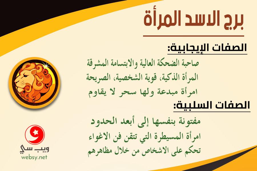 cee625a10 محتوى المقال: مميزات وايجابيات المرأة الاسد