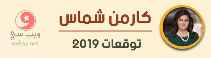 توقعات الابراج لعام 2019 مع كارمن شماس