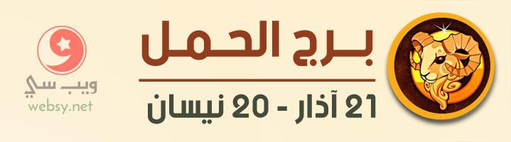 توقعات ماغي فرح برج الحمل لشهر شباط 2-2019