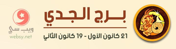 توقعات ماغي فرح برج الجدي لشهر شباط 2-2019