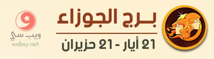 توقعات ماغي فرح برج الجوزاء لشهر شباط 2-2019