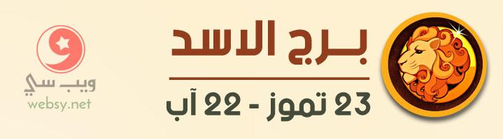 توقعات ماغي فرح برج الاسد لشهر شباط 2-2019