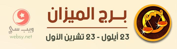 توقعات ماغي فرح برج الميزان لشهر شباط 2-2019