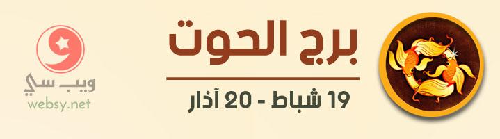 توقعات ماغي فرح برج الحوت لشهر شباط 2-2019