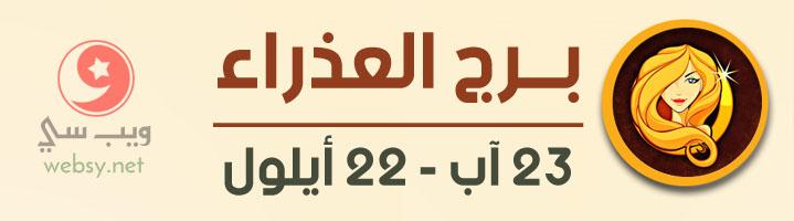 توقعات ماغي فرح برج العذراء لشهر شباط 2-2019