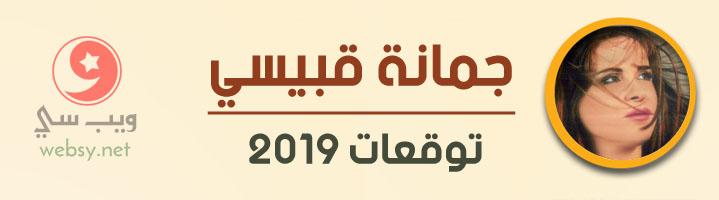 توقعات الابراج لعام 2019 مع جمانة قبيسي