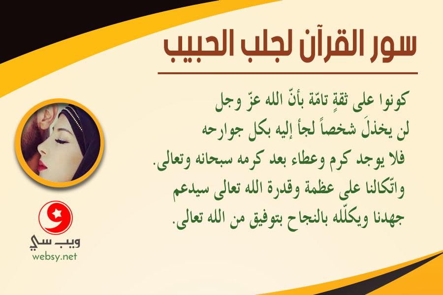 سور القرآن الكريم وقدرتها على جلب الحبيب – اجمع بين شخصين بواسطة القرآن العظيم.