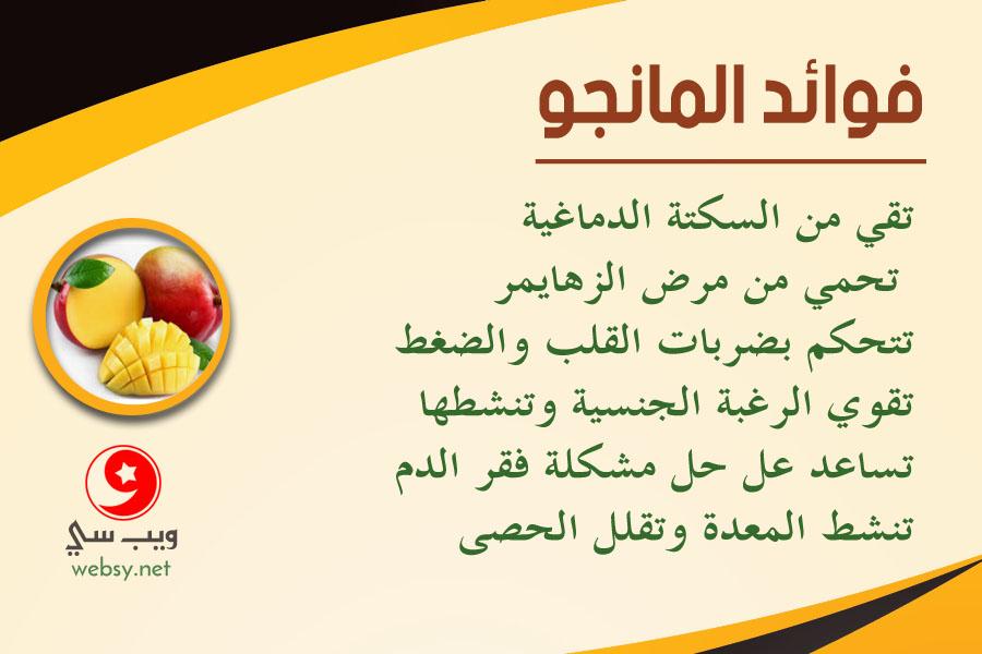 فوائد المانجو .. ليست فقط فاكهة شهية بل فوائدها تطغى على شهيتها .. تعرف عليها