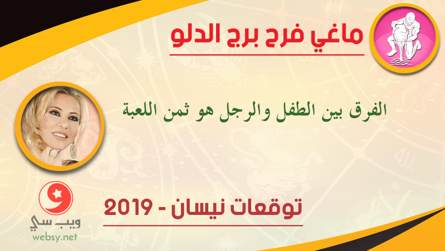 توقعات برج الدلو لشهر نيسان ابريل 2019 ماغي فرح