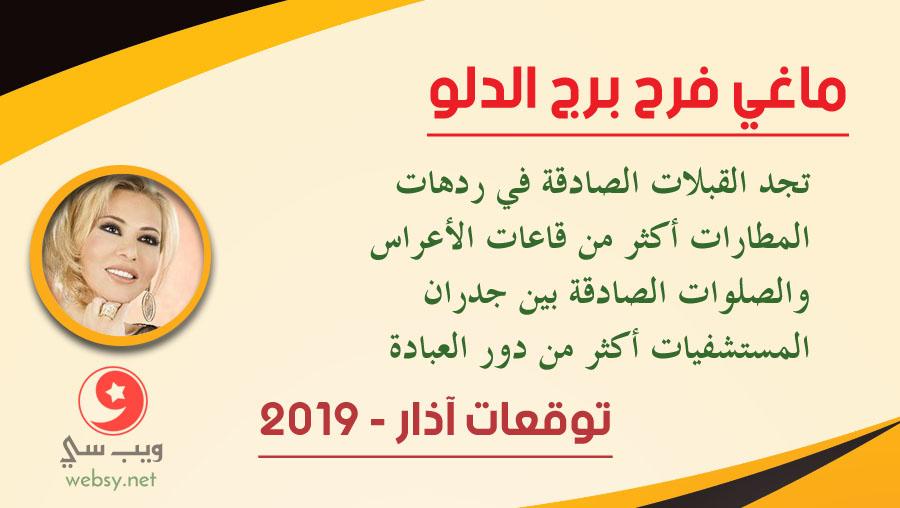 توقعات ماغي فرح برج الدلو لشهر آذار 3-2019