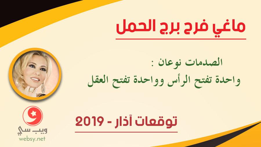 توقعات ماغي فرح برج الحمل لشهر آذار 3-2019