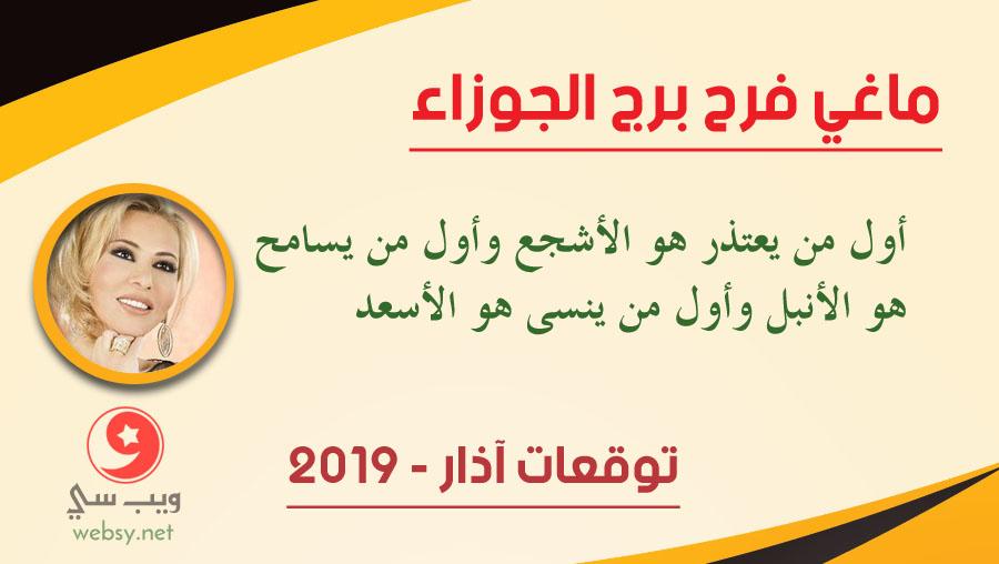 توقعات ماغي فرح برج الجوزاء لشهر آذار 3-2019