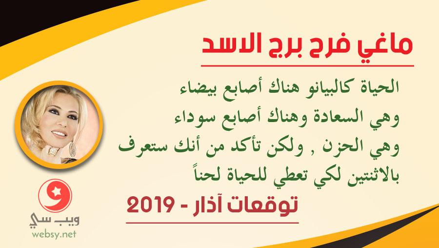 توقعات ماغي فرح برج الاسد لشهر آذار 3-2019