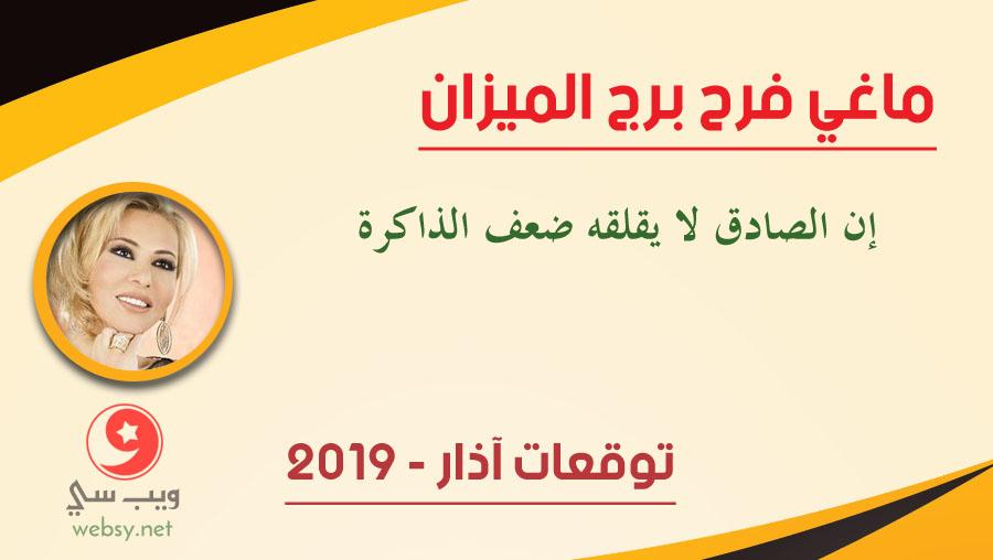 توقعات ماغي فرح برج الميزان لشهر آذار 3-2019