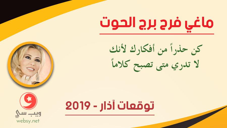توقعات ماغي فرح برج الحوت لشهر آذار 3-2019