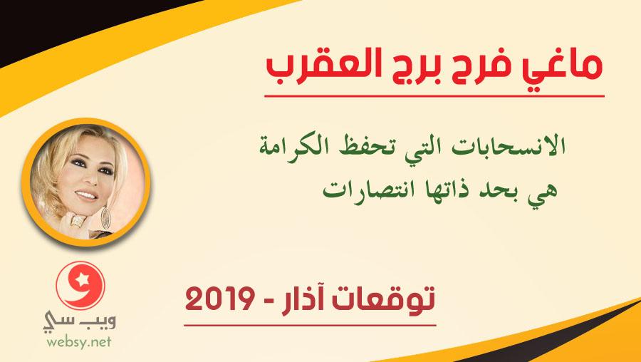 توقعات ماغي فرح برج العقرب لشهر آذار 3-2019