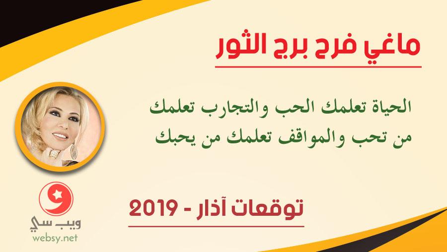 توقعات ماغي فرح برج الثور لشهر آذار 3-2019