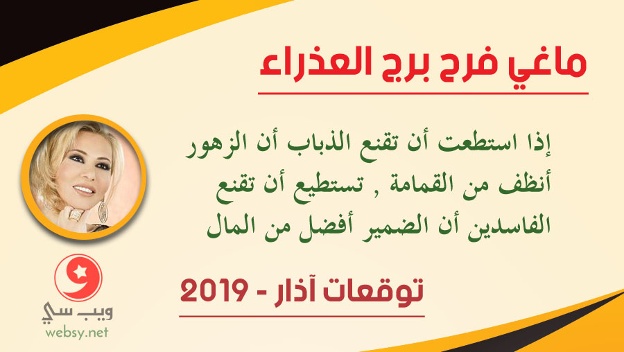 توقعات ماغي فرح برج العذراء لشهر آذار 3-2019